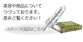 店長日記へ